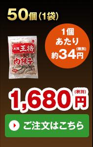 【ネット限定】大阪王将よくばり餃子セット50個