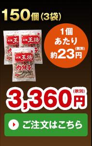 【ネット限定】大阪王将よくばり餃子セット150個