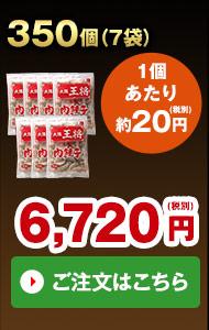 【ネット限定】大阪王将よくばり餃子セット350個