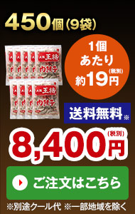 【ネット限定】大阪王将よくばり餃子セット450個