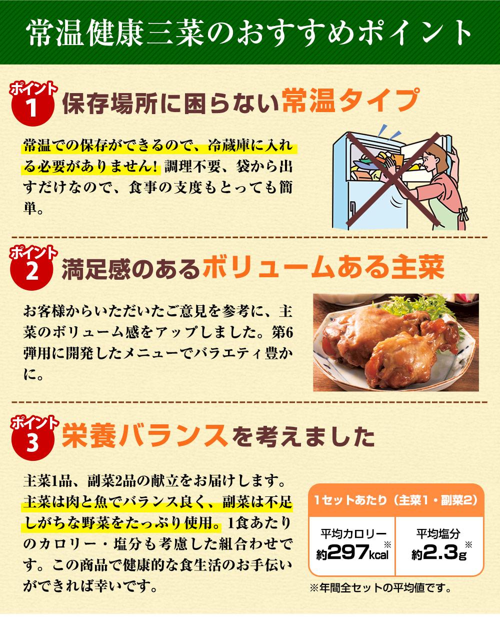 常温健康三菜のおすすめポイント