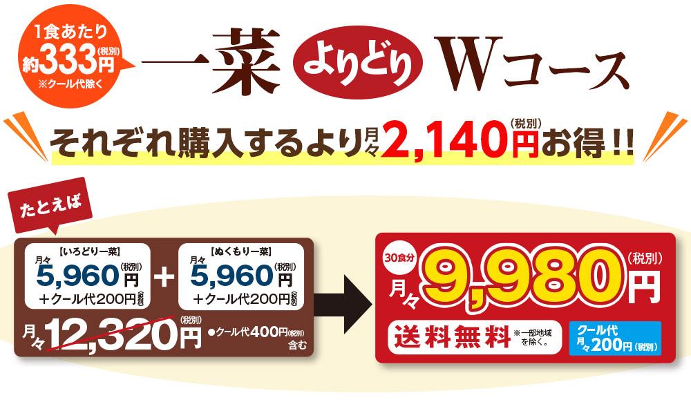 月々税別2,140円お得!