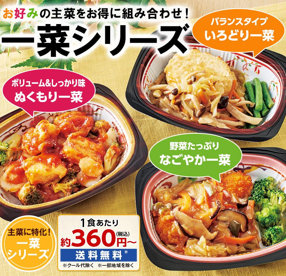 健康に配慮。野菜たっぷりタイプ「なごやか一菜」