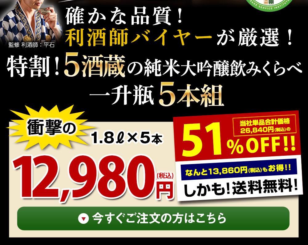 【驚きの51%OFF】特割!5酒蔵の純米大吟醸飲みくらべ一升瓶5本組 今すぐご注文の方はこちら
