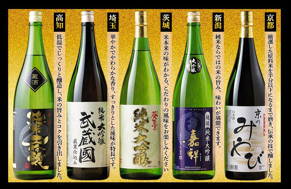 きき酒師バイヤーが選んだ純米大吟醸5本組がなんと約51%OFF