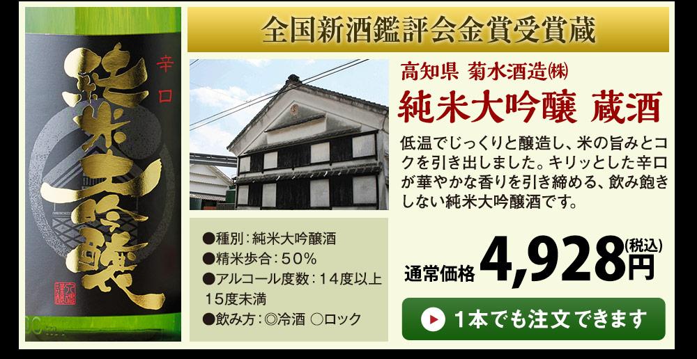 全国新酒鑑評会金賞受賞蔵 純米大吟醸 蔵酒