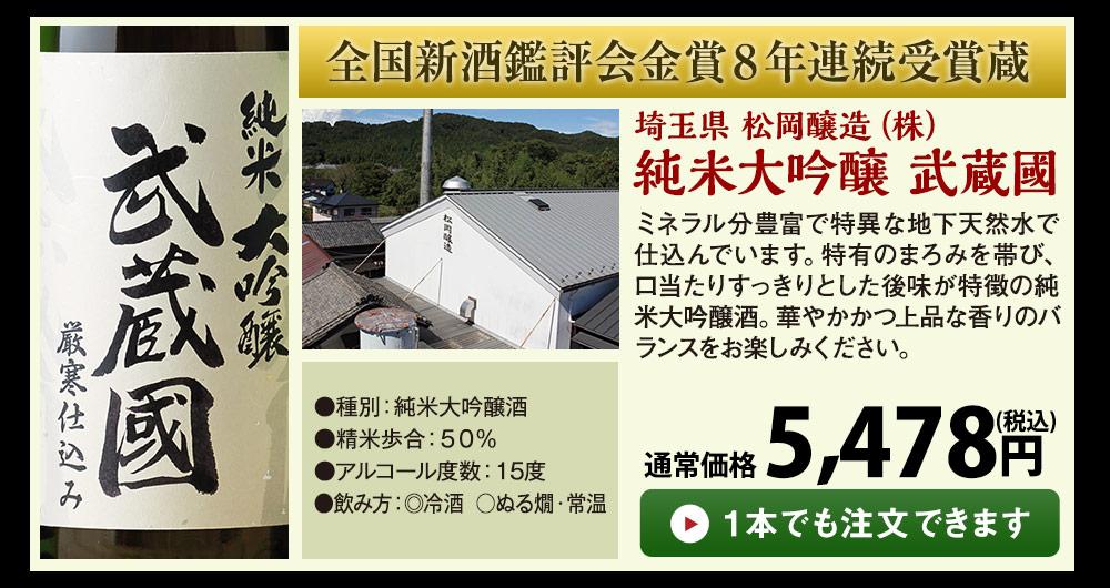 全国新酒鑑評会金賞8年連続受賞蔵 純米大吟醸 武蔵國