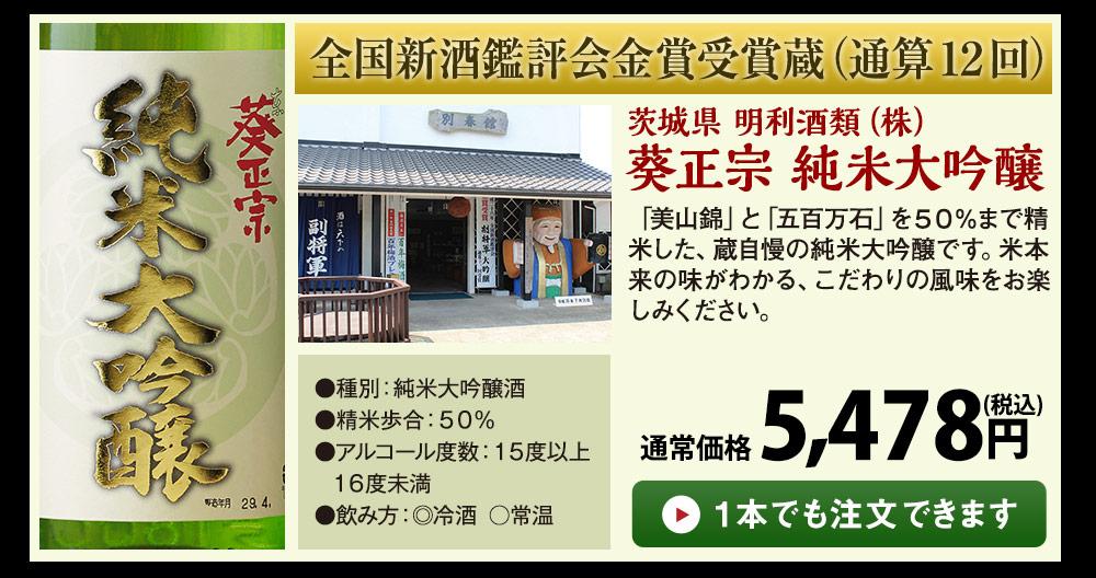 全国新酒鑑評会金賞受賞蔵(通算12回) 葵正宗 純米大吟醸
