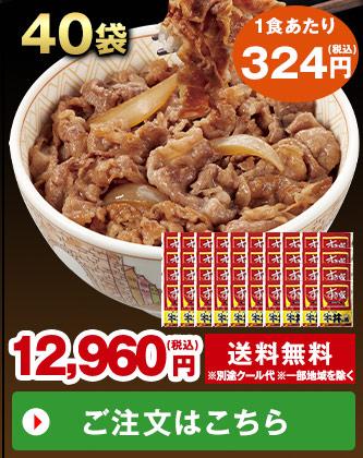 すき家冷凍牛丼の具40袋