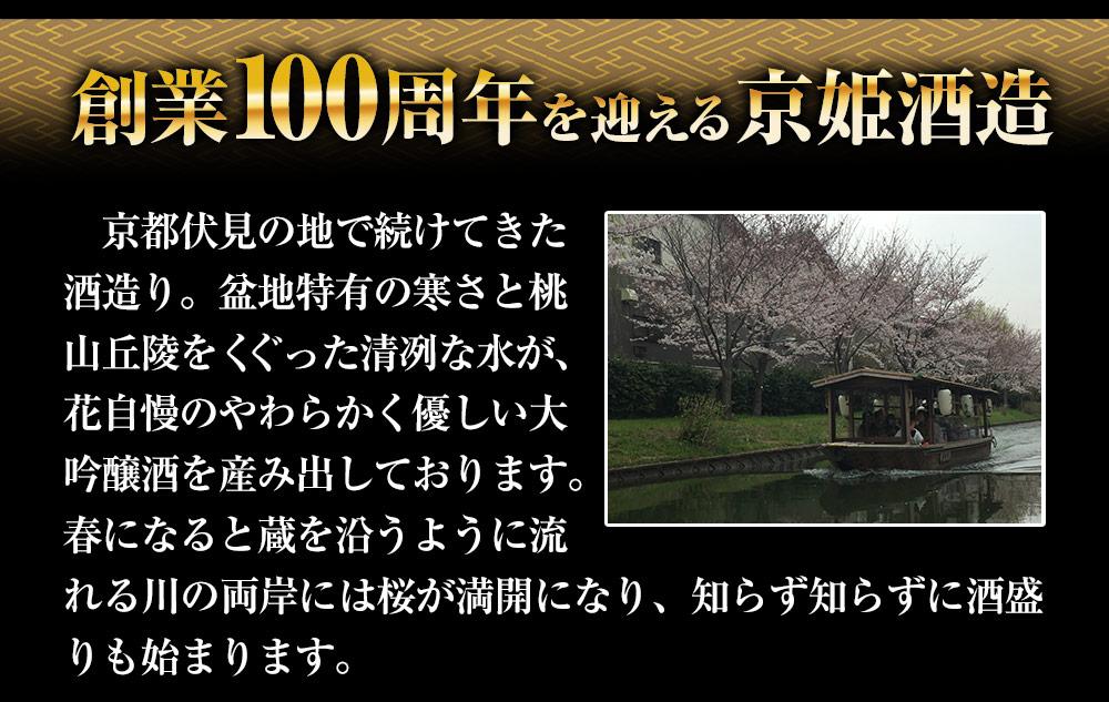 創業100周年ーー京都伏見の地が育んだ酒造り。盆地特有の寒さと桃山丘陵をくぐった清冽な水が「花自慢」のやわらかく優しい大吟醸酒を産み出します