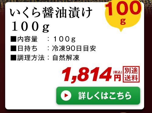 いくら醤油漬け100g