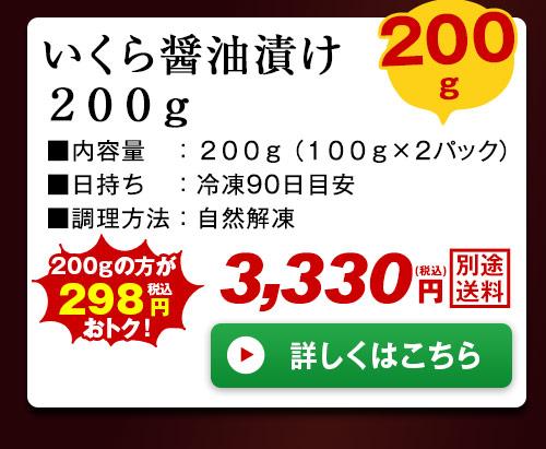 いくら醤油漬け200g