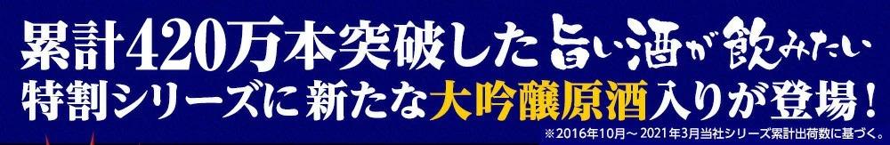 """日本酒通販国内売上高No.1 累計270万本突破した「旨い酒が飲みたい」大吟醸特割シリーズに待望の""""大吟醸原酒入り""""が新登場!"""