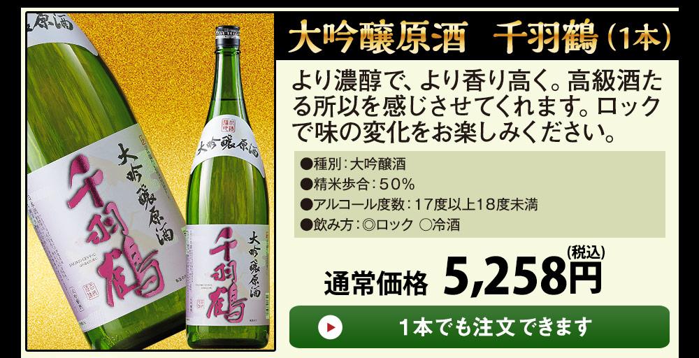 1本でもご注文いただけます 「大吟醸原酒 千羽鶴」――より濃醇で、より香り高く。高級酒たる所以を感じさせてくれます。ロックで味の変化をお楽しみください。