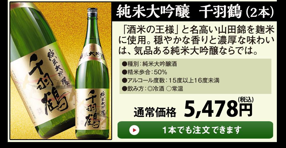 1本でもご注文いただけます 「純米大吟醸 千羽鶴」――「酒米の王様」と名高い山田錦を麹米に使用。穏やかな香りと濃厚な味わいは、気品ある純米大吟醸ならでは。