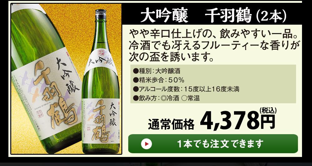 1本でもご注文いただけます 「大吟醸 千羽鶴」――やや辛口仕上げの、飲みやすい一品。冷酒でも冴えるフルーティーな香りが次の盃を誘います。