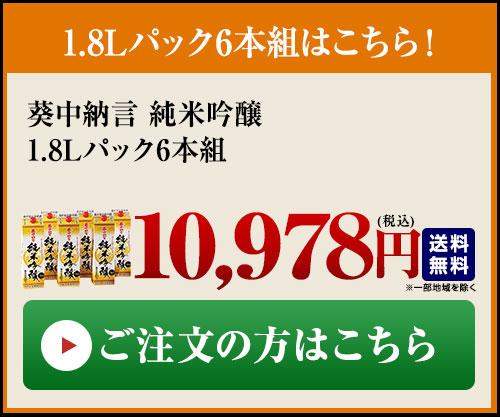 葵中納言 純米吟醸 1.8Lパック6本組