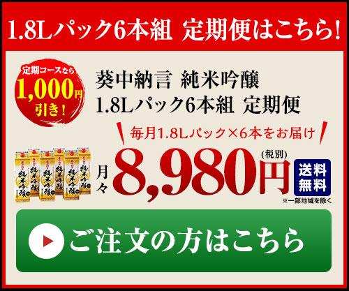 葵中納言 純米吟醸 1.8Lパック6本組 定期便