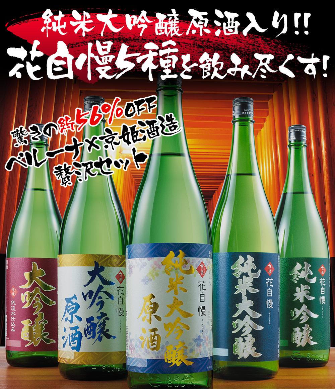 待望の新商品!純米大吟醸原酒入り!京都の京姫酒造「花自慢」を飲み尽くす特別セット!