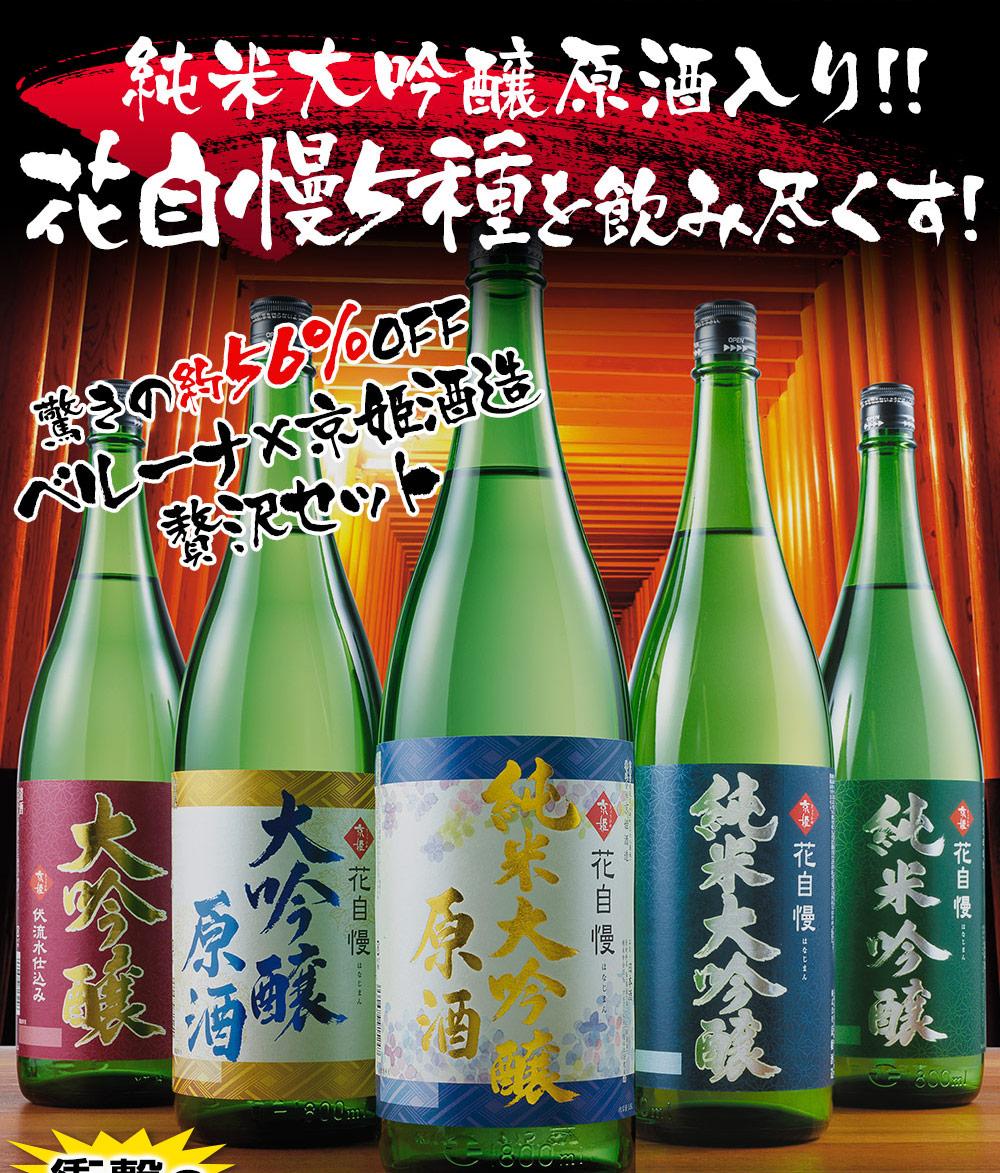 純米大吟醸原酒入り!花自慢5種を飲み尽くす!