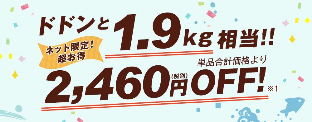 ドドンと1.9kg相当!単品合計価格より3,220円OFF!