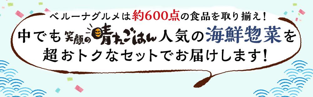 笑顔の晴れごはん人気の海鮮総菜5商品を超おトクなセットでお届けします!