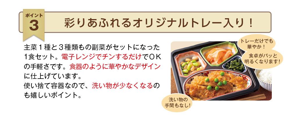 オススメポイント3 彩りあふれるオリジナルトレー入り!