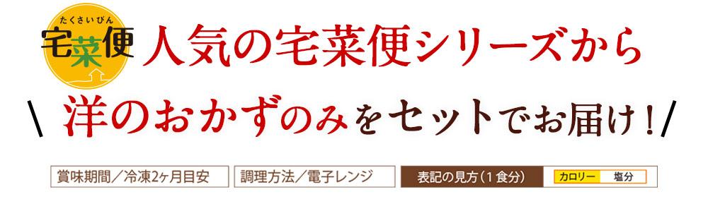人気の宅菜便シリーズから 和のおかずのみをセットでお届け!