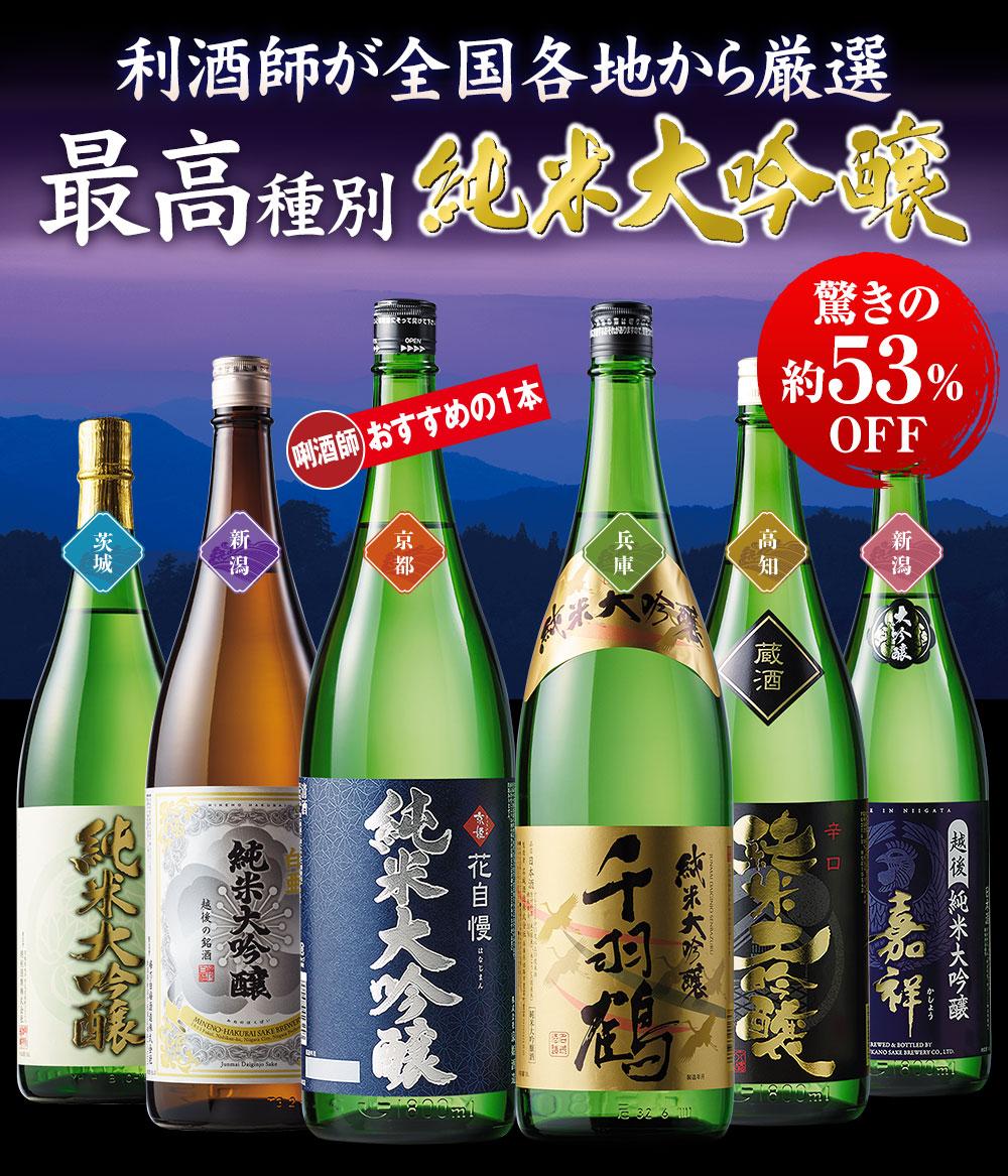 全国の6酒蔵最高種別純米大吟醸