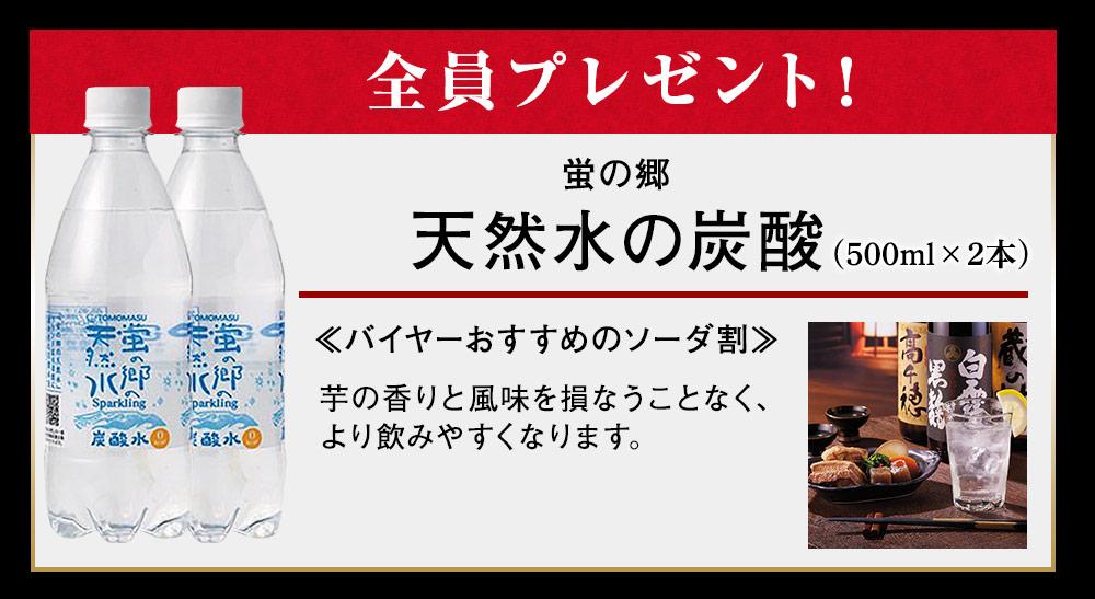 天然水の炭酸水