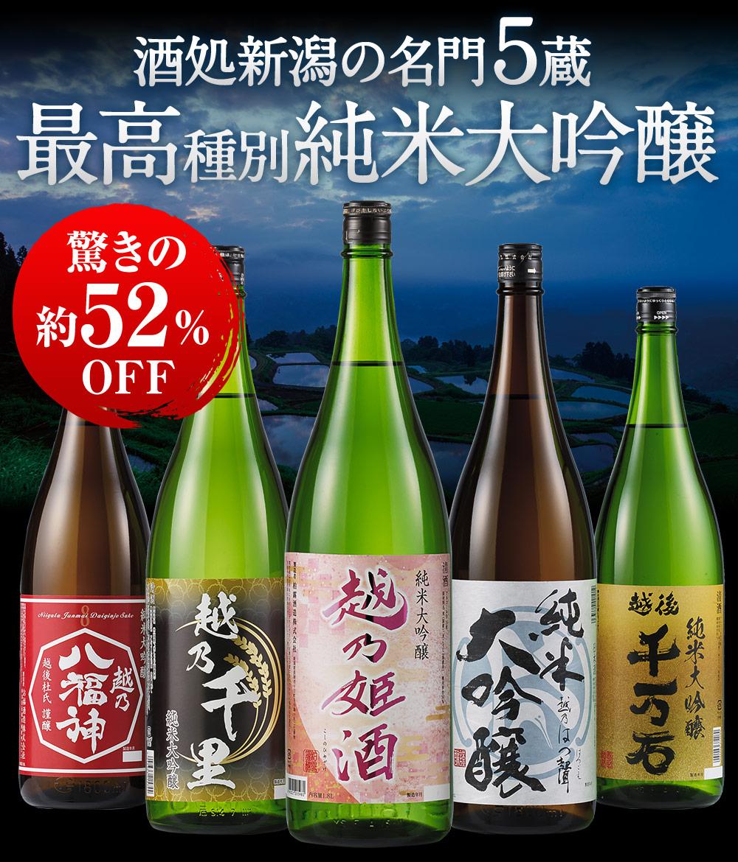 酒処新潟名門5蔵最高種別純米大吟醸