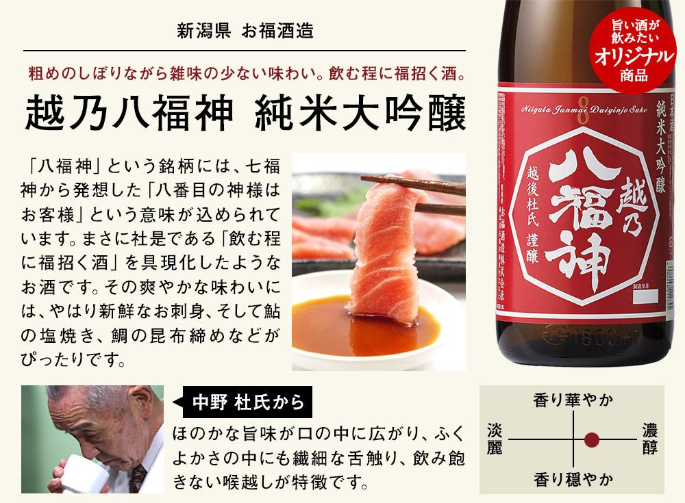 越乃八福神 純米大吟醸