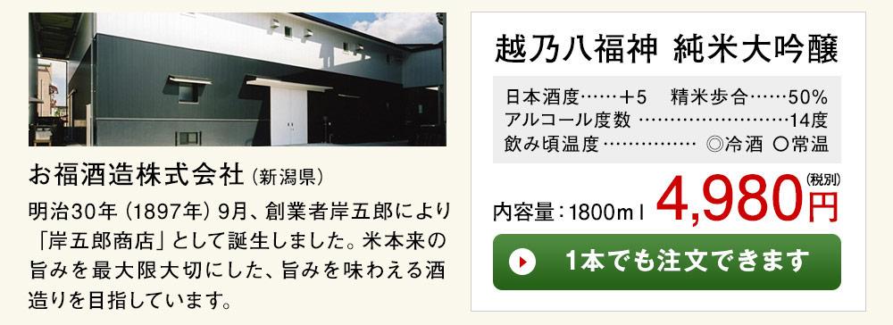 越乃八福神 純米大吟醸 1本でも注文できます