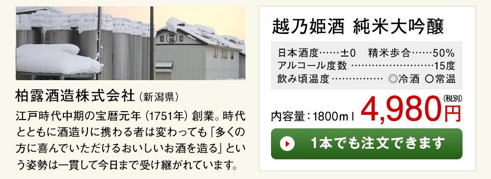 越乃姫酒 純米大吟醸 1本でも注文できます