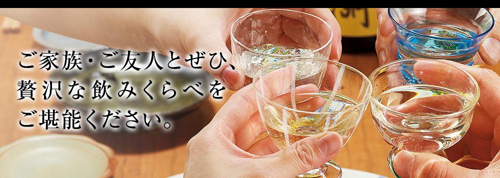ご家族・ご友人tぜひ、贅沢な飲み比べをご堪能ください