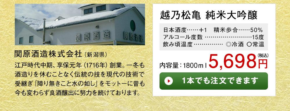 越乃松亀 純米大吟醸 1本でも注文できます