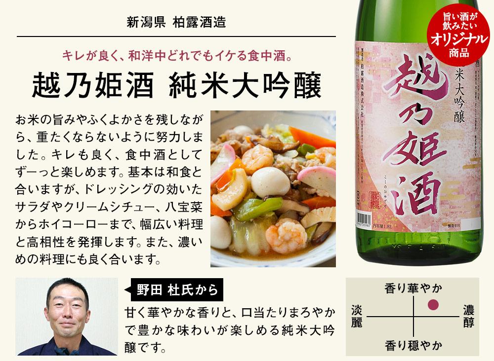 越乃姫酒 純米大吟醸