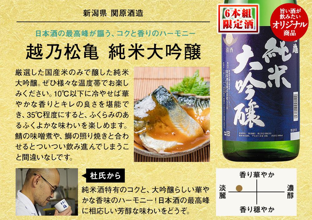 越乃松亀 純米大吟醸