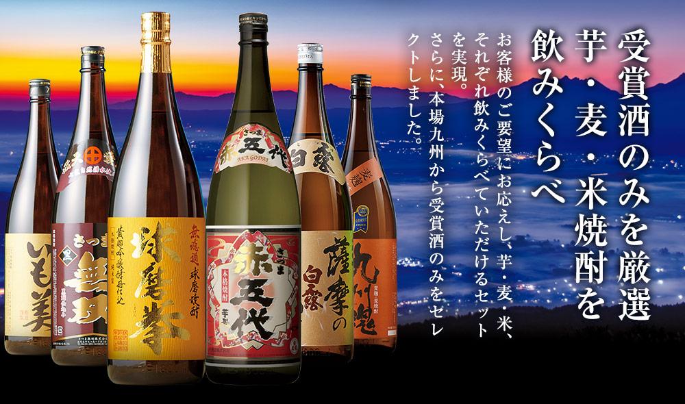 受賞酒のみを厳選 芋・麦・米焼酎セット