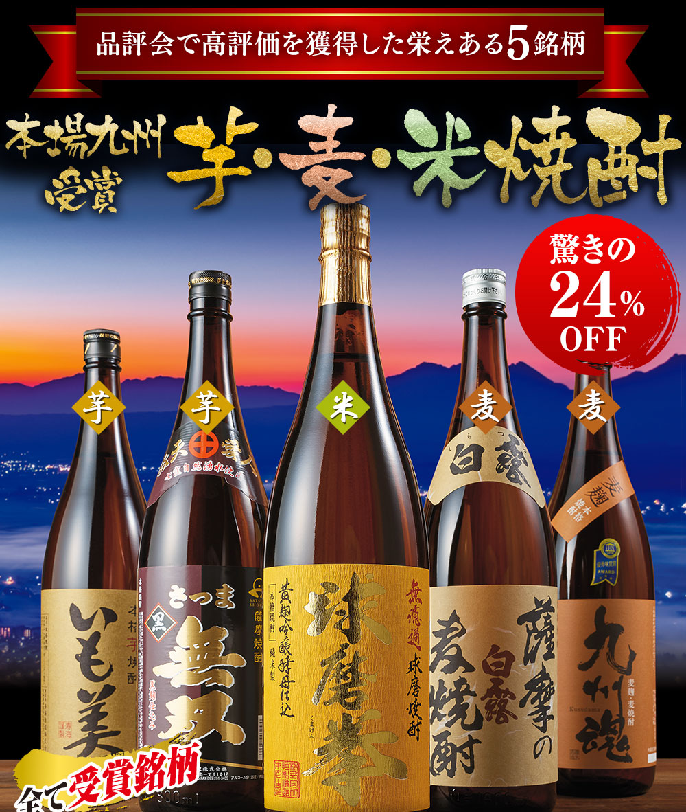 本場九州受賞芋・麦・米焼酎