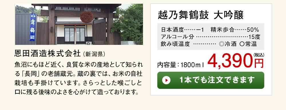越乃舞鶴鼓 大吟醸 1本でも注文できます