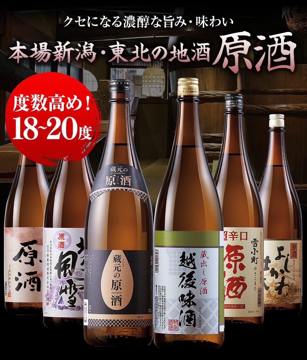 クセになる濃醇な旨み・味わい新潟・東北の原酒