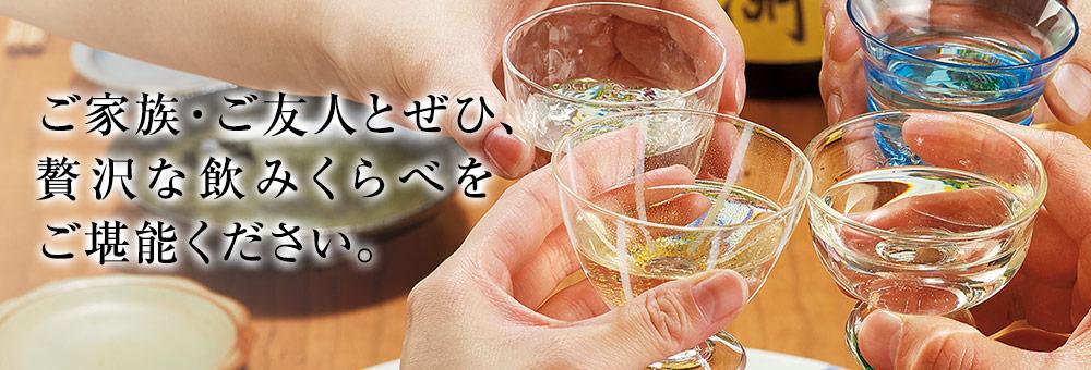 ご家族・ご友人ぜひ、贅沢な飲み比べをご堪能ください