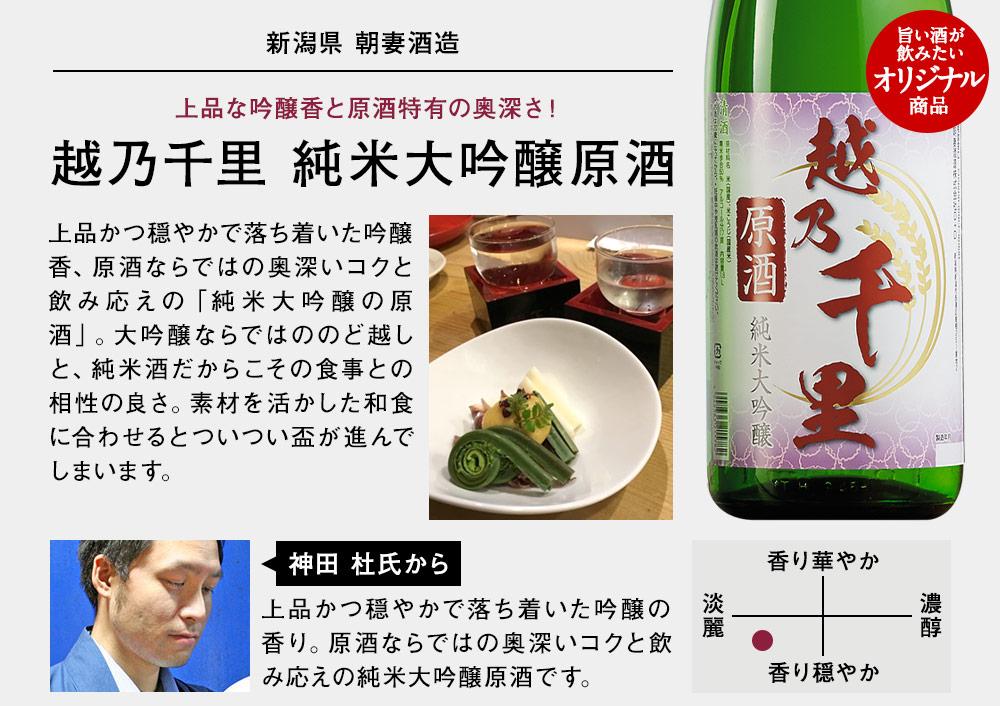越乃千里 純米大吟醸原酒