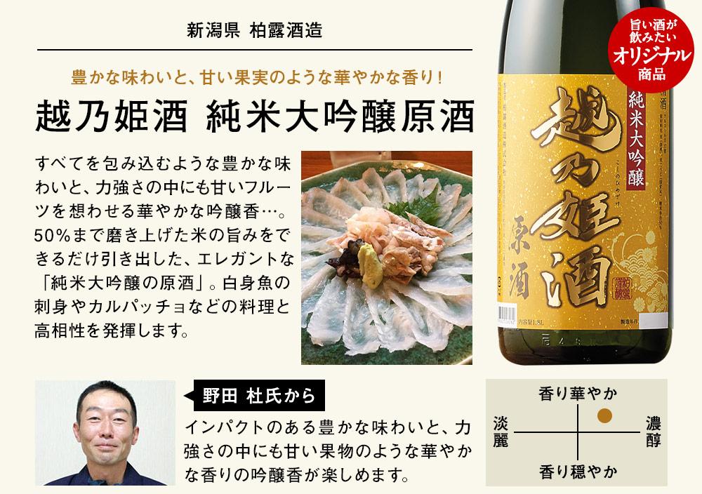 越乃姫酒 純米大吟醸原酒