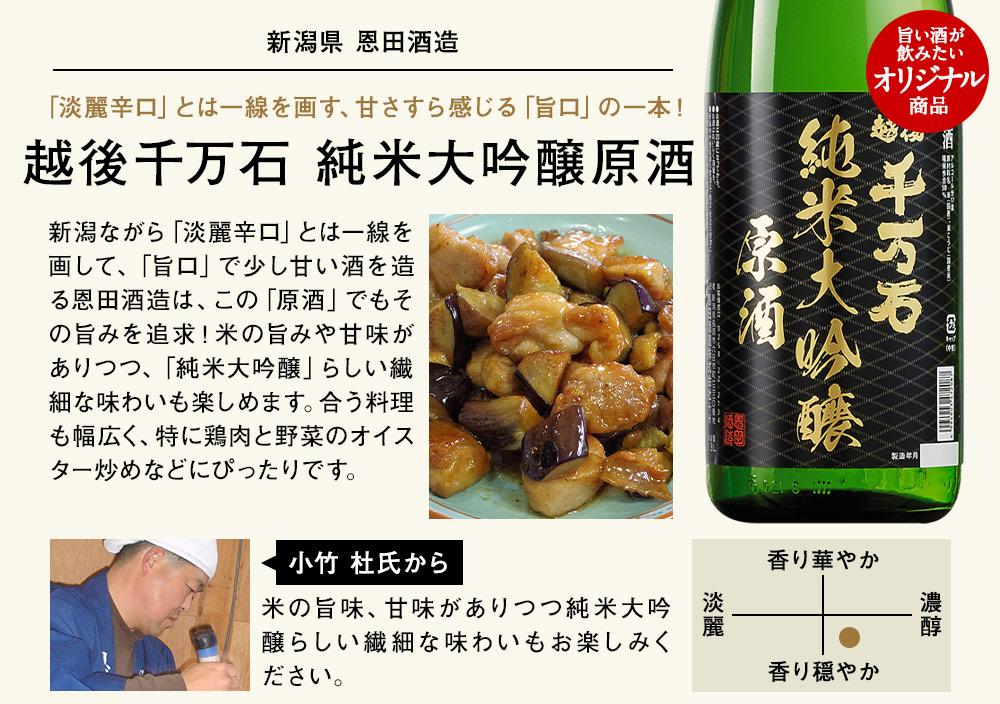 越後千万石 純米大吟醸原酒