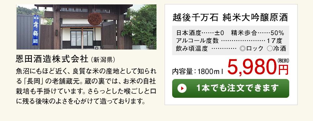 越後千万石 純米大吟醸原酒 1本でも注文できます