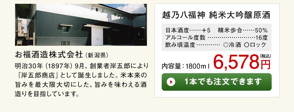 越乃八福神 純米大吟醸原酒 1本でも注文できます