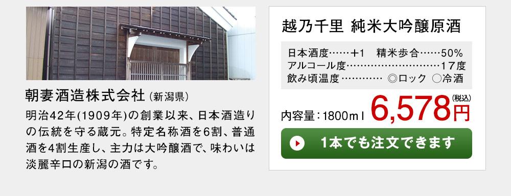 越乃千里 純米大吟醸原酒 1本でも注文できます