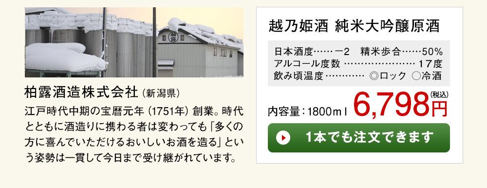 越乃姫酒 純米大吟醸原酒 1本でも注文できます